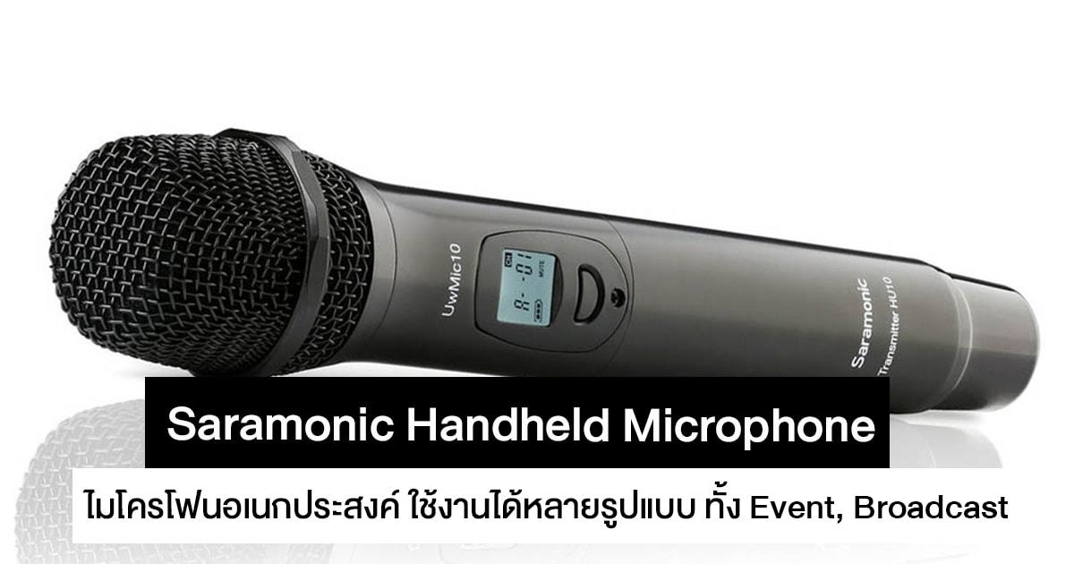 ไมโครโฟน Saramonic Handheld Microphone ไมค์ลอย คุณภาพสูง ใช้งานได้อเนกประสงค์
