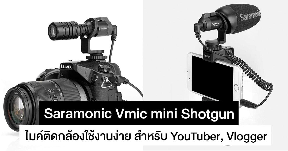 ไมค์ติดกล้อง Saramonic Vmic Mini Shotgun ไมค์ใช้ง่ายสำหรับ YouTuber
