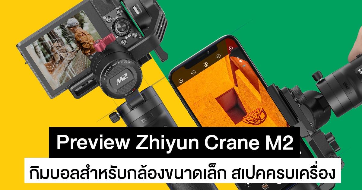 พรีวิว Zhiyun Crane M2 กิมบอลสำหรับกล้องขนาดเล็ก สเปคครบเครื่อง