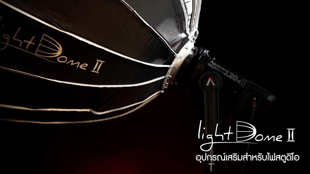 Aputure Light Dome II ราคา 7,900 บาท ประกันศูนย์