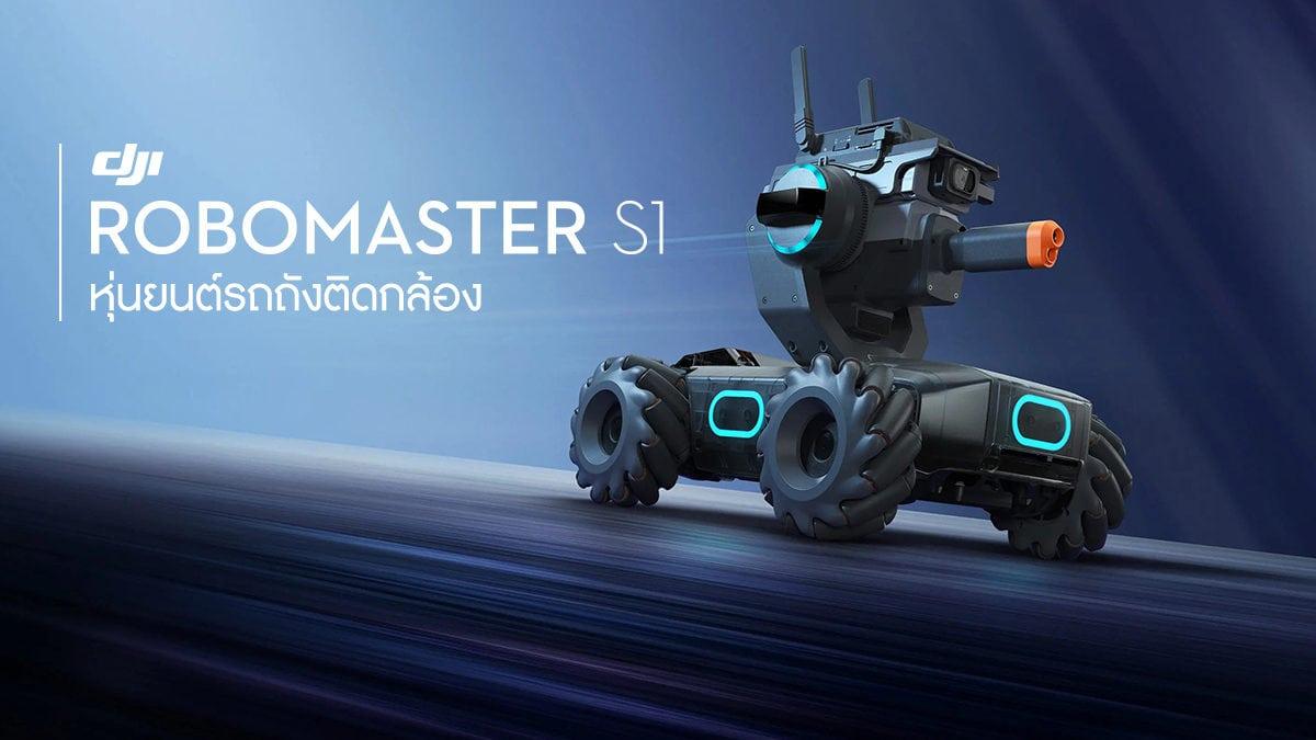DJI RoboMaster S1 ราคาพิเศษ ประกันศูนย์