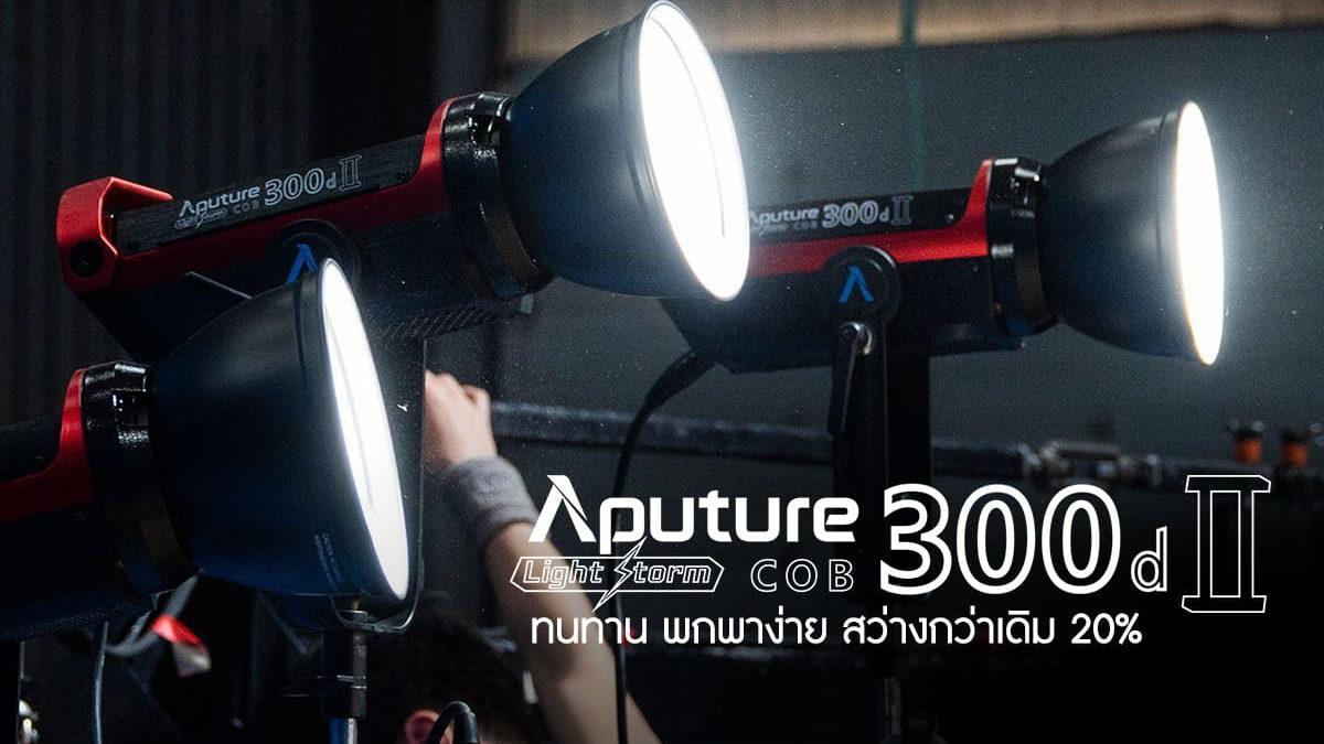 Aputure Light Storm LS300D II LED Light V-Mount ราคา 36,900 บาท ประกันศูนย์