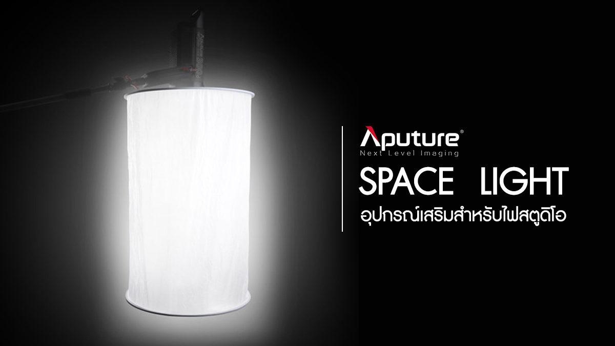 Aputure Space Light COB 120d/300d Accessories ราคา 2,800 บาท ประกันศูนย์