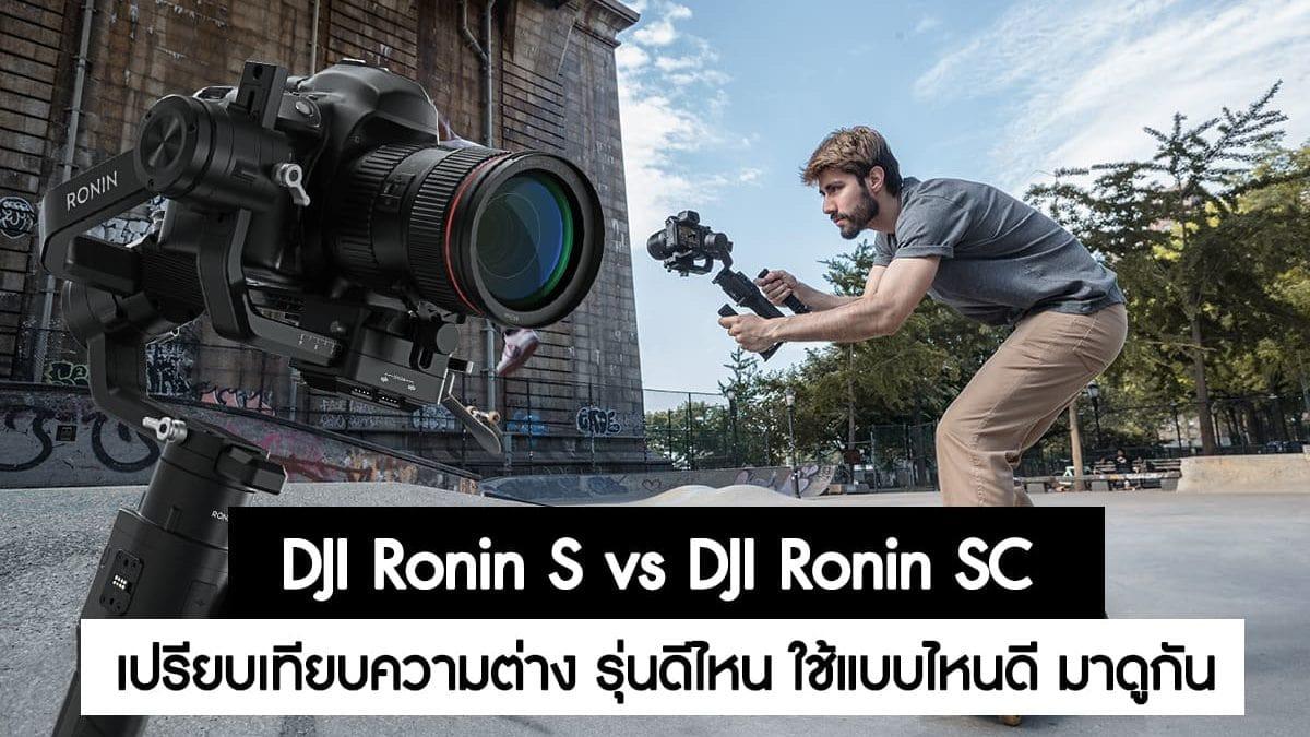 เปรียบเทียบ DJI Ronin S Vs DJI Ronin SC รุ่นไหนดี?