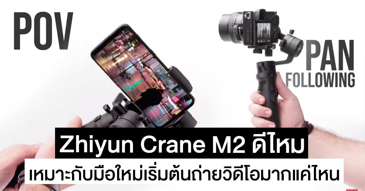 Zhiyun Crane M2 ดีไหม เหมาะกับมือใหม่เริ่มต้นถ่ายวิดีโอมากแค่ไหน