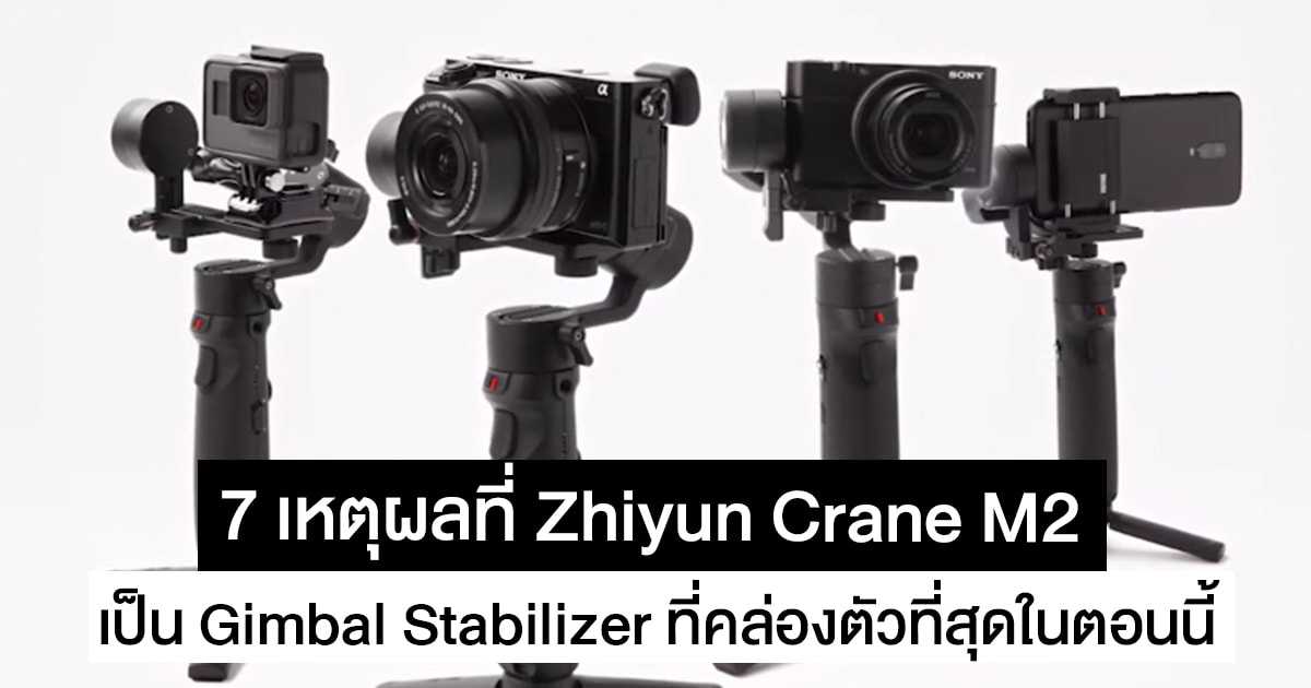 7 เหตุผลที่ Zhiyun Crane M2 เป็น Gimbal ที่ให้ความคล่องตัวที่สุดในเวลานี้