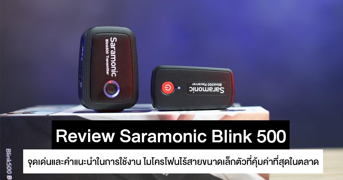 Saramonic Blink 500 รีวิว จุดเด่นและคำแนะนำในการใช้งาน
