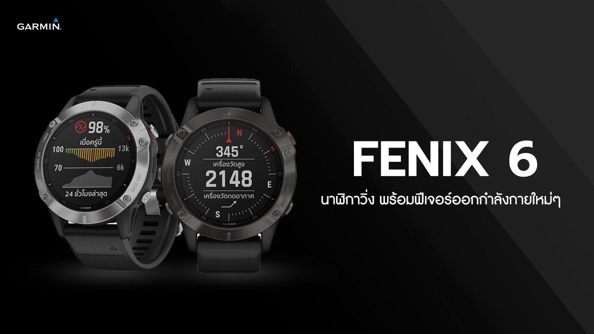 Garmin Fenix 6 ราคาเริ่มต้น 22,900 บาท ประกันศูนย์
