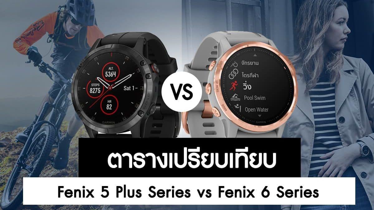 เปรียบเทียบ Fenix 5 Plus Series Vs Fenix 6 Series