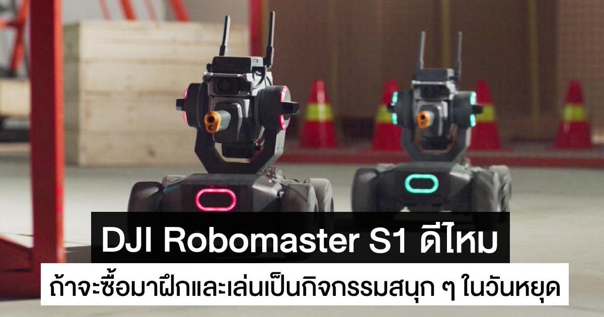 DJI Robomaster S1 ดีไหม ถ้าจะซื้อมาฝึกและเล่นเป็นกิจกรรมสนุก ๆ ในวันหยุด