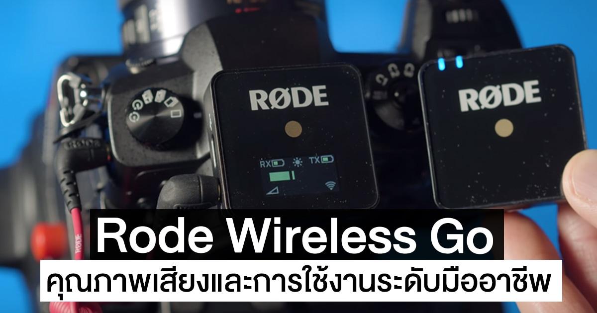 ไมโครโฟนไร้สาย Rode Wireless Go กับงานคุณภาพเสียงระดับมืออาชีพ