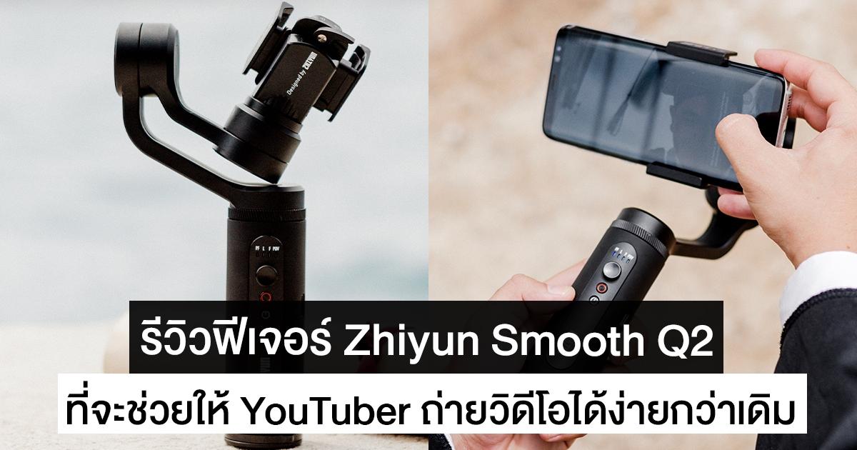 Zhiyun Smooth Q2 รีวิวฟีเจอร์เด่นสำหรับ YouTuber