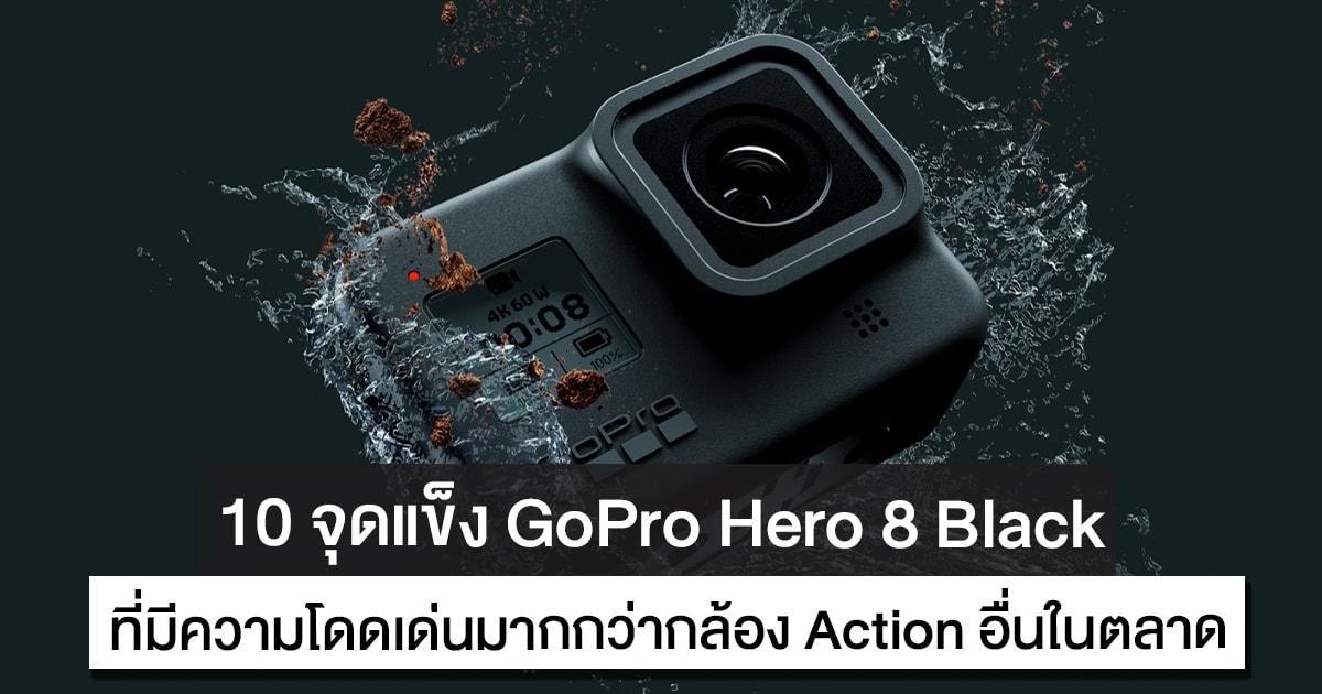 10 จุดแข็งที่ GoPro Hero 8 Black เหนือกว่ากล้อง Action Camera อื่นในตลาด