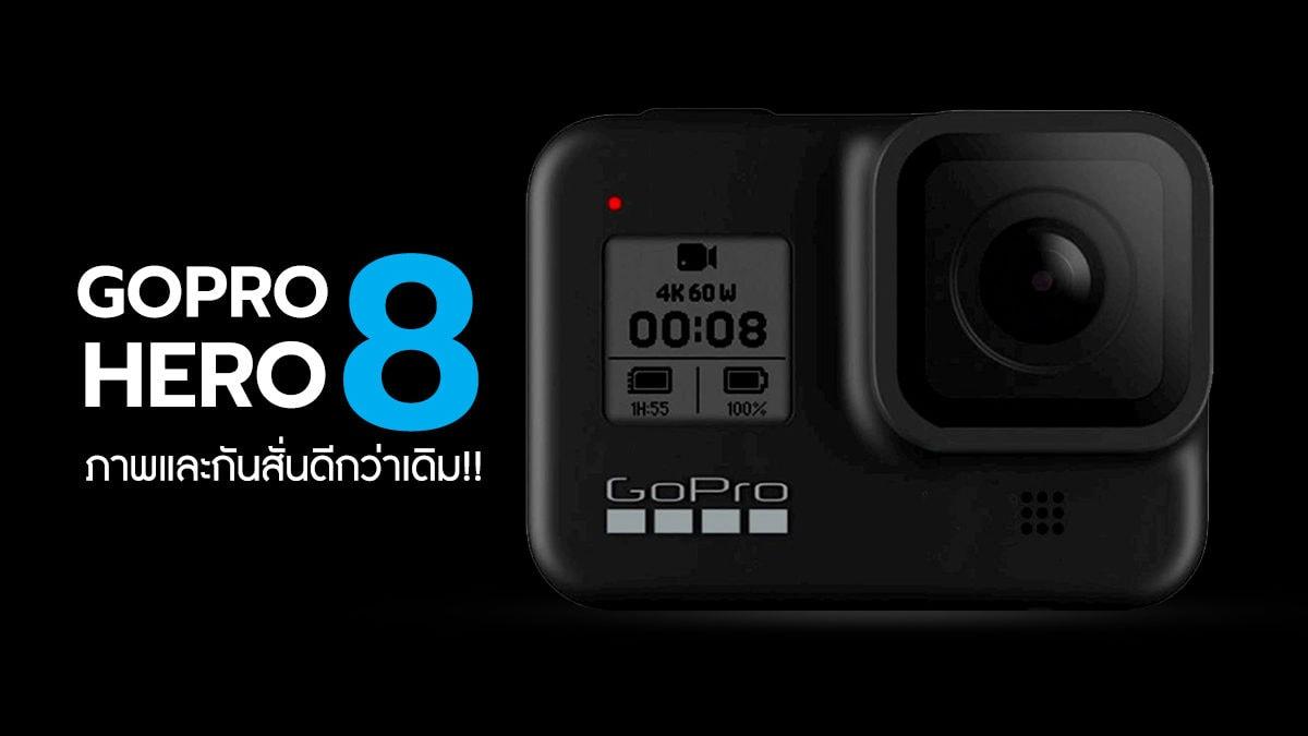 GoPro Hero 8 ราคา 14,500 ประกันศูนย์