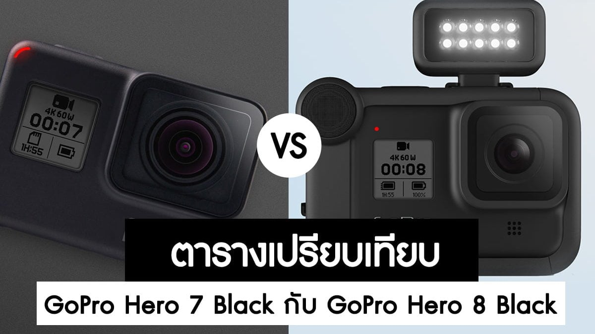เปรียบเทียบ GoPro Hero 7 Black Vs GoPro Hero 8 Black