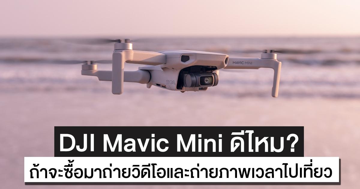 DJI Mavic Mini ดีไหม ถ้าจะซื้อมาถ่ายวิดีโอและถ่ายภาพเวลาไปเที่ยว