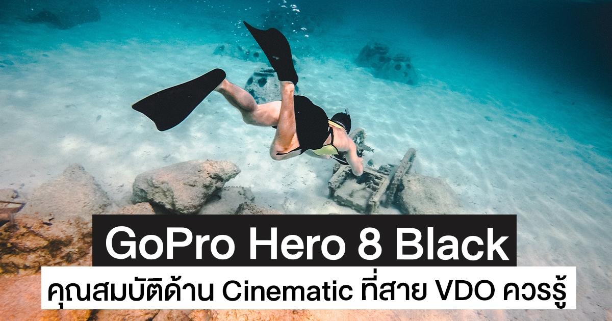 คุณสมบัติด้าน Cinematic ของ GoPro Hero 8 ที่สาย VDO ควรรู้