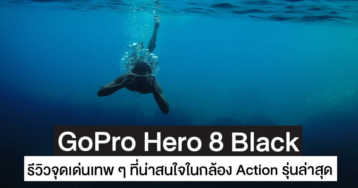 GoPro Hero 8 Black รีวิว จุดเด่นเทพ ๆ ที่น่าสนใจใน Action Camera รุ่นใหม่ล่าสุด