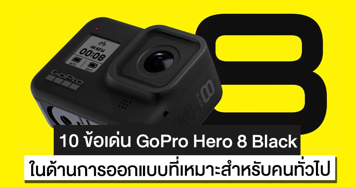 รีวิวข้อเด่น GoPro Hero 8 Black ในด้านการออกแบบที่เหมาะสำหรับคนทั่วไป