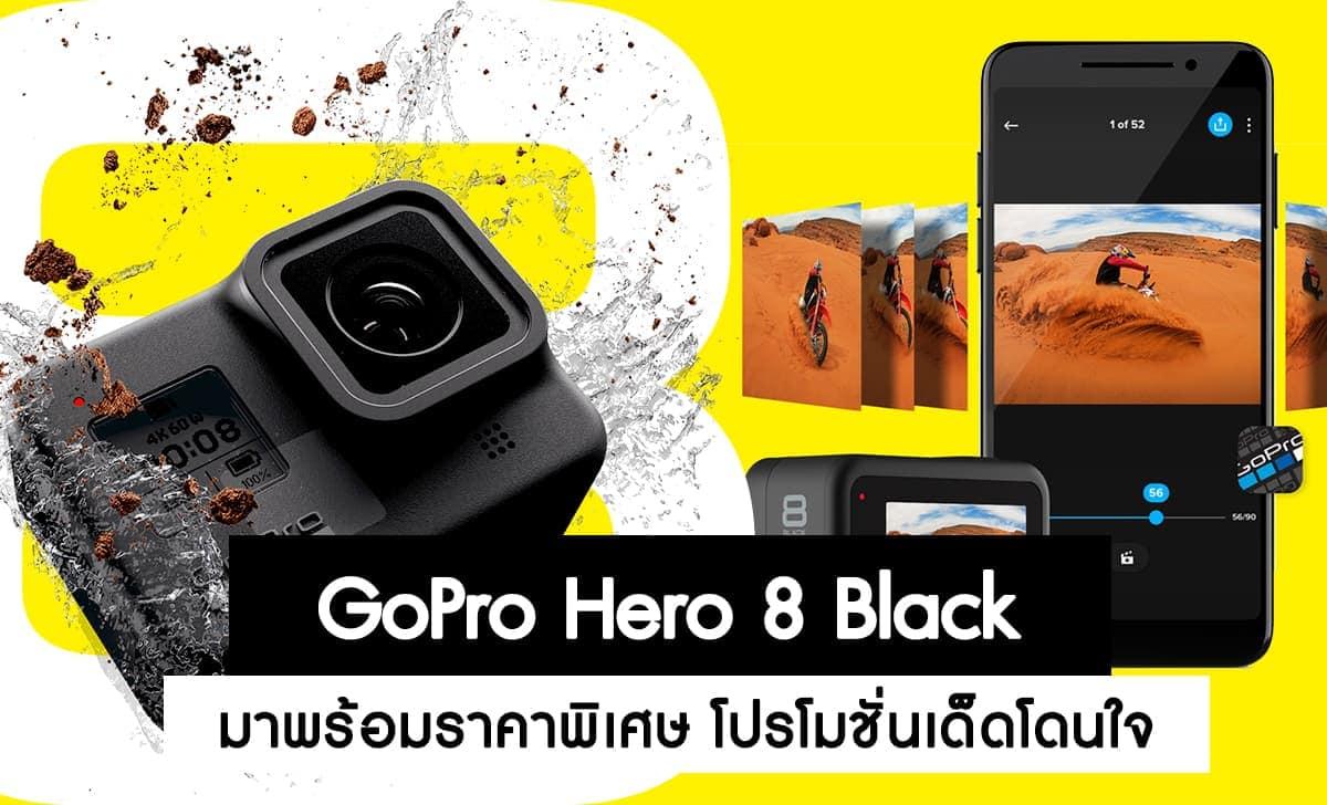 GoPro Hero 8 Black ราคาพิเศษ พร้อมโปรโมชั่นเด็ด