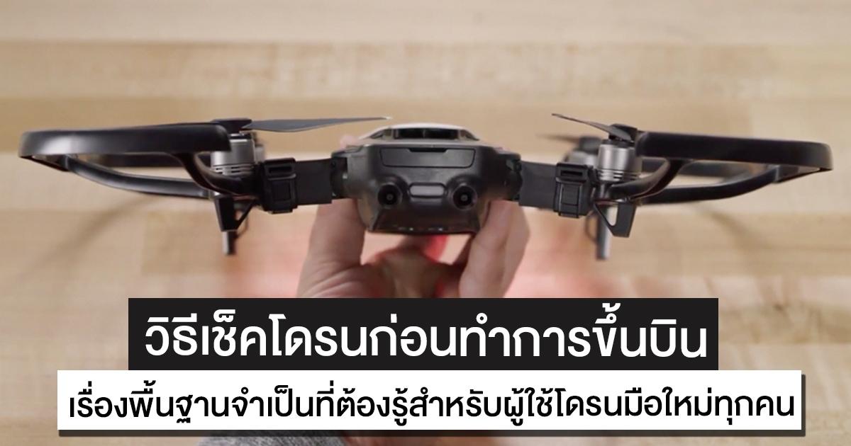 วิธีเช็คโดรนก่อนทำการขึ้นบินแบบมืออาชีพ เพื่อความปลอดภัยในการใช้งาน