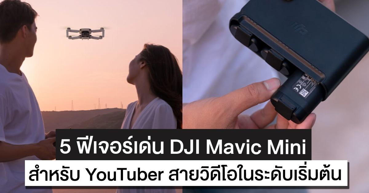 5 ฟีเจอร์เด่น DJI Mavic Mini สำหรับ YouTuber สายวิดีโอในระดับเริ่มต้น