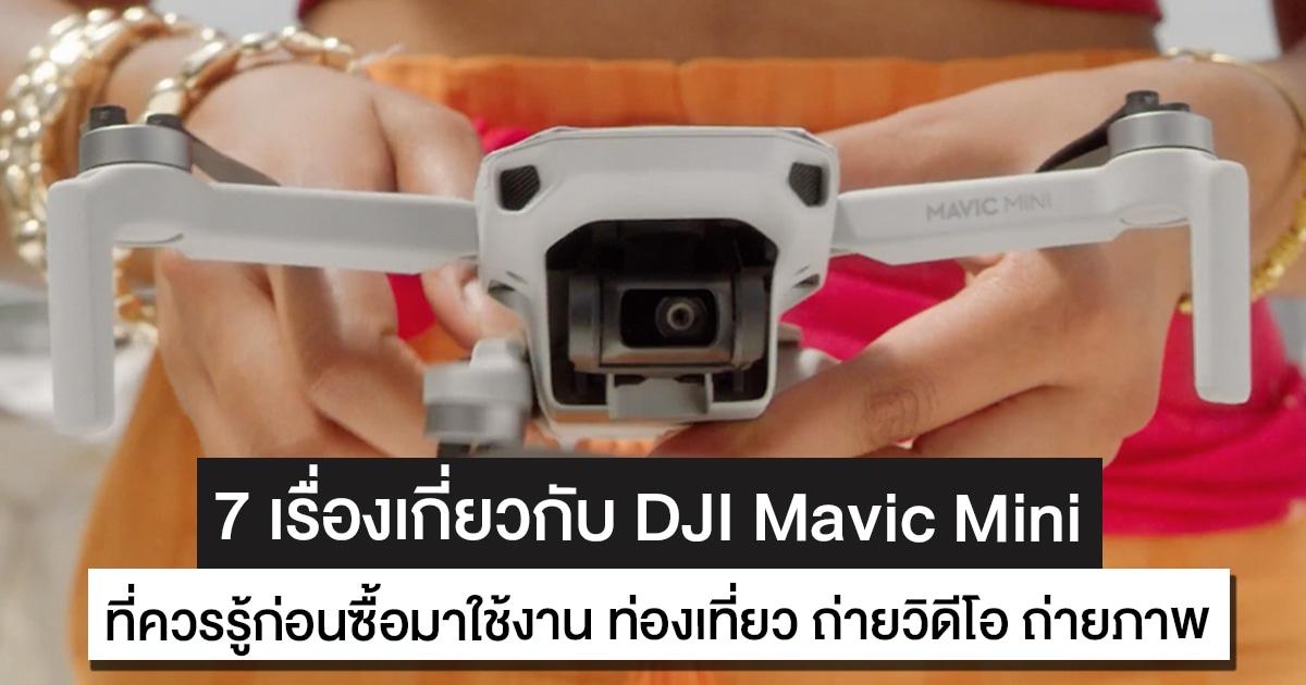 7 เรื่องที่ต้องรู้ก่อนซื้อ DJI Mavic Mini ไปใช้งาน