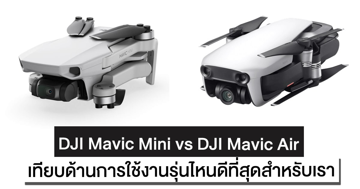 DJI Mavic Mini กับ DJI Mavic Air ในด้านการใช้งาน รุ่นไหนดีกว่ากัน รุ่นไหนเหมาะกับเราที่สุด