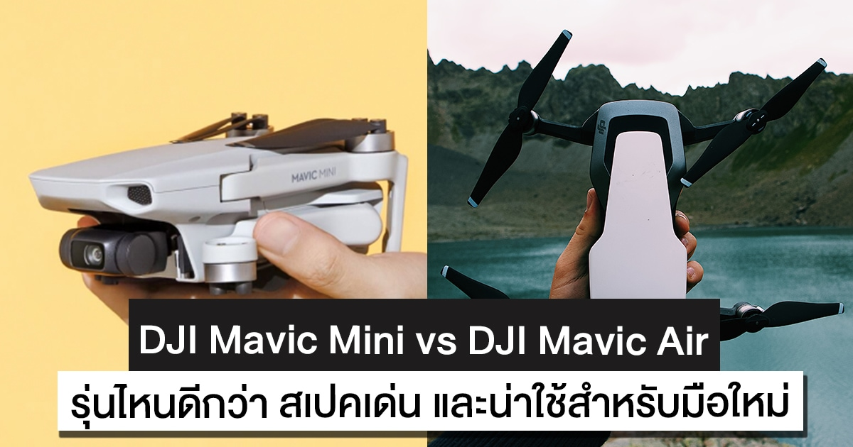 DJI Mavic Mini Vs DJI Mavic Air รุ่นไหนดีกว่า สเปคเด่นกว่าและน่าใช้มากกว่ากัน