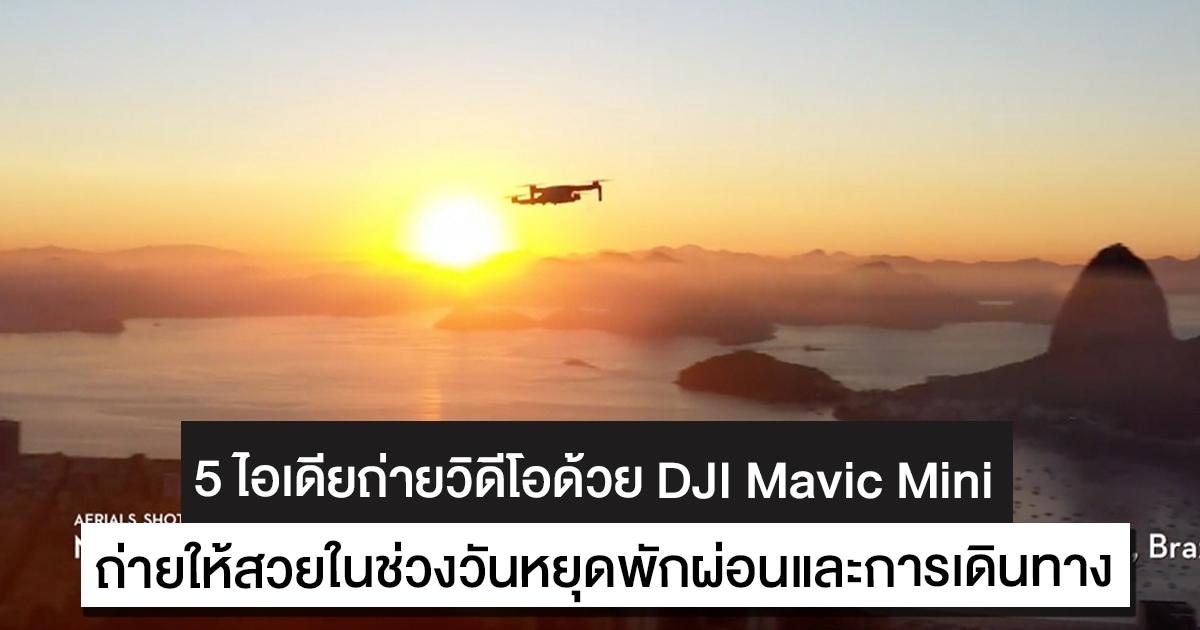 5 ไอเดียถ่ายวิดีโอให้สนุกด้วย DJI Mavic Mini ตอนไปเที่ยววันหยุด