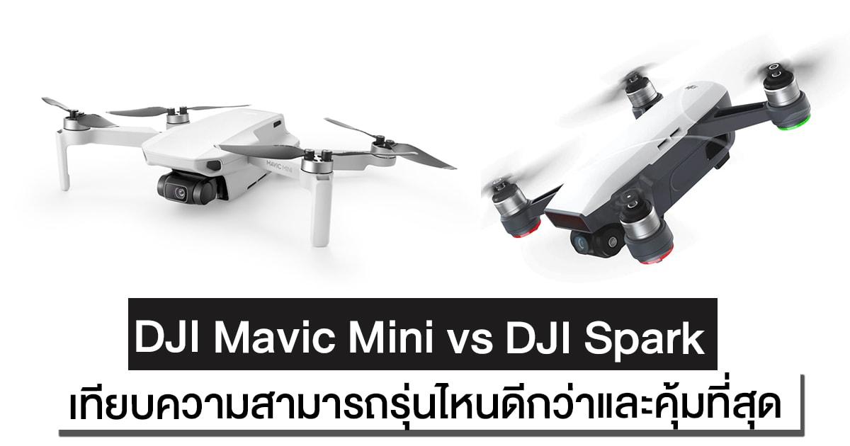 DJI Mavic Mini Vs DJI Spark โดรนรุ่นเล็ก รุ่นไหนดีกว่า รุ่นไหนคุ้มกับเรามากที่สุด น่าใช้ที่สุด