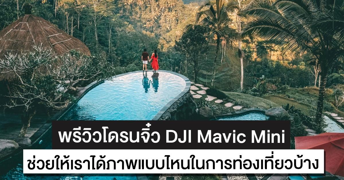 DJI Mavic Mini ช่วยให้เราได้ภาพแบบไหนในการท่องเที่ยวบ้าง