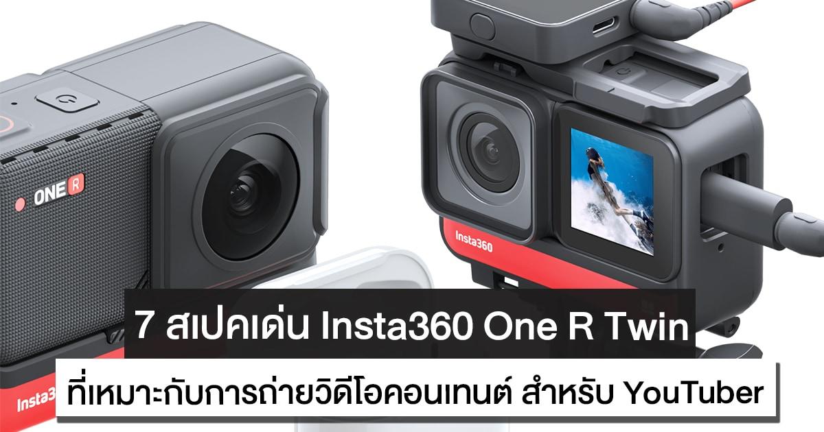 7 สเปคเด่นใน Insta360 One R Twin ที่เหมาะกับงาน Video แบบ Vlogger และ YouTuber