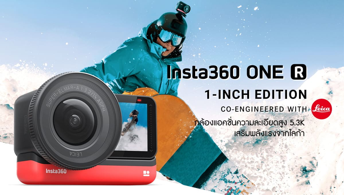 Insta360 One R 1-Inch Edition ราคา 19,000 บาท ประกันศูนย์