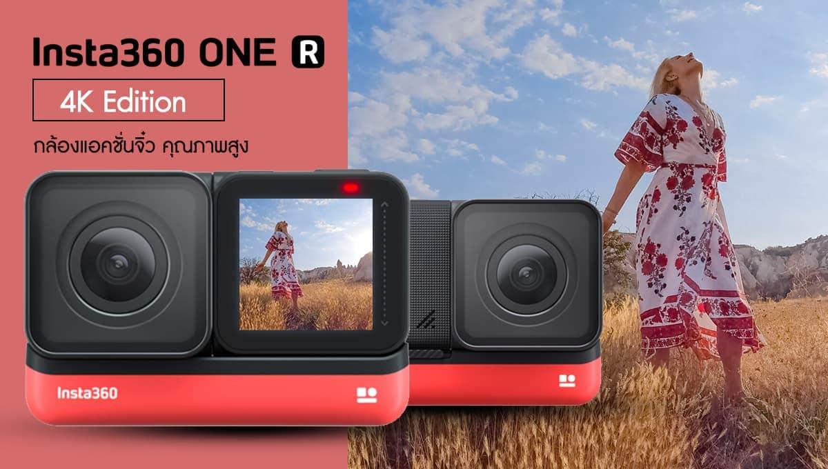 Insta360 One R 4K Edition ราคา 10,690 บาท ประกันศูนย์