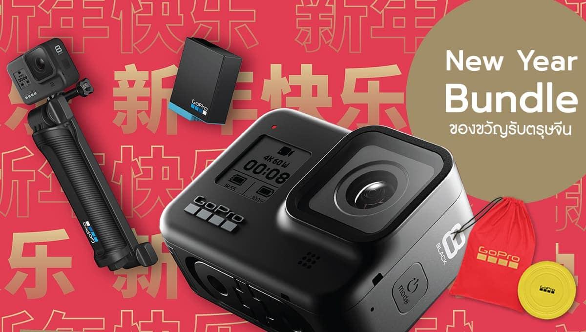 GoPro Hero 8 Bundle Set ราคา 14,500 บาท ประกันศูนย์