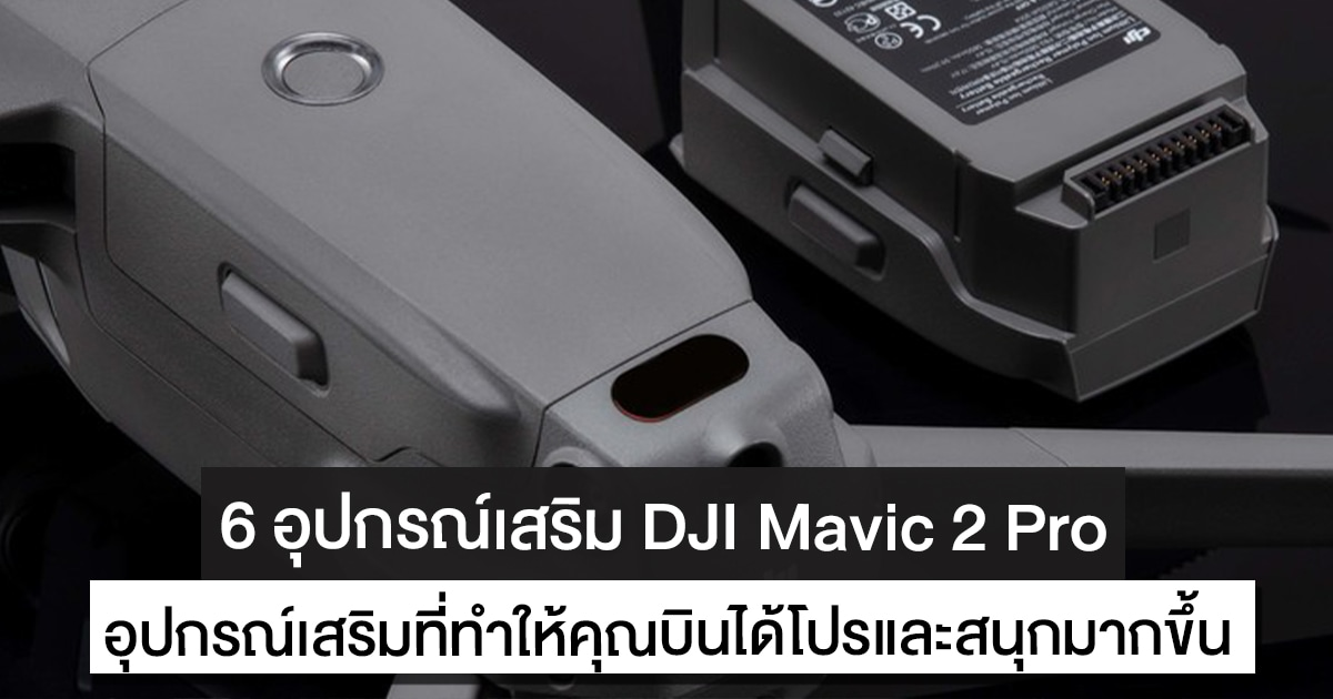 6 อุปกรณ์เสริม DJI Mavic 2 Pro, Mavic 2 Zoom Fly More Kit อุปกรณ์เสริมที่ทำให้บินได้โปรมากขึ้น