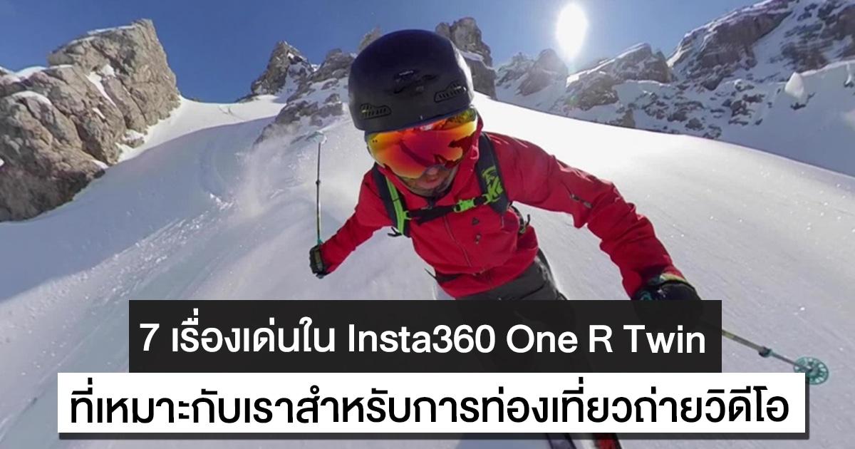 7 เรื่องเด่นใน Insta360 One R Twin จะเป็นกล้องที่เหมาะกับคุณในการท่องเที่ยว