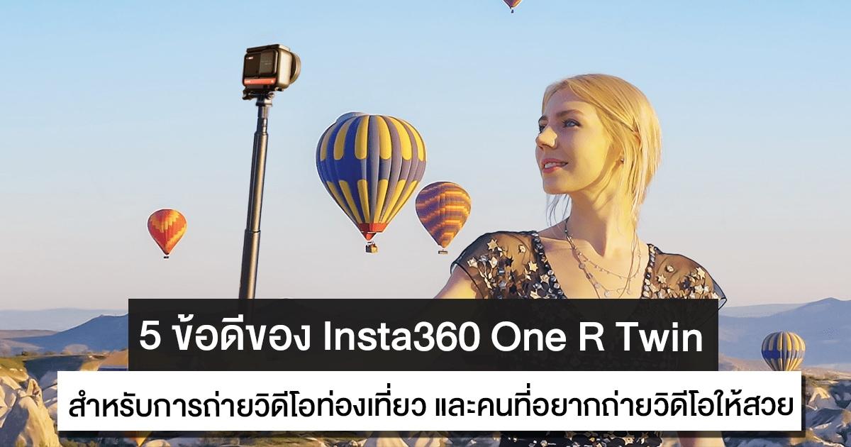 5 ข้อดีของ Insta360 One R Twin ในการถ่ายวิดีโอท่องเที่ยว