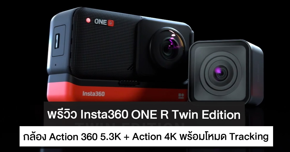 พรีวิว Insta 360 ONE R Twin Edition กล้อง Action 360 องศา ความละเอียด 5.3K + กล้อง 4K พร้อมโหมด Tracking ระดับเทพ โฟกัสไม่มีหลุด