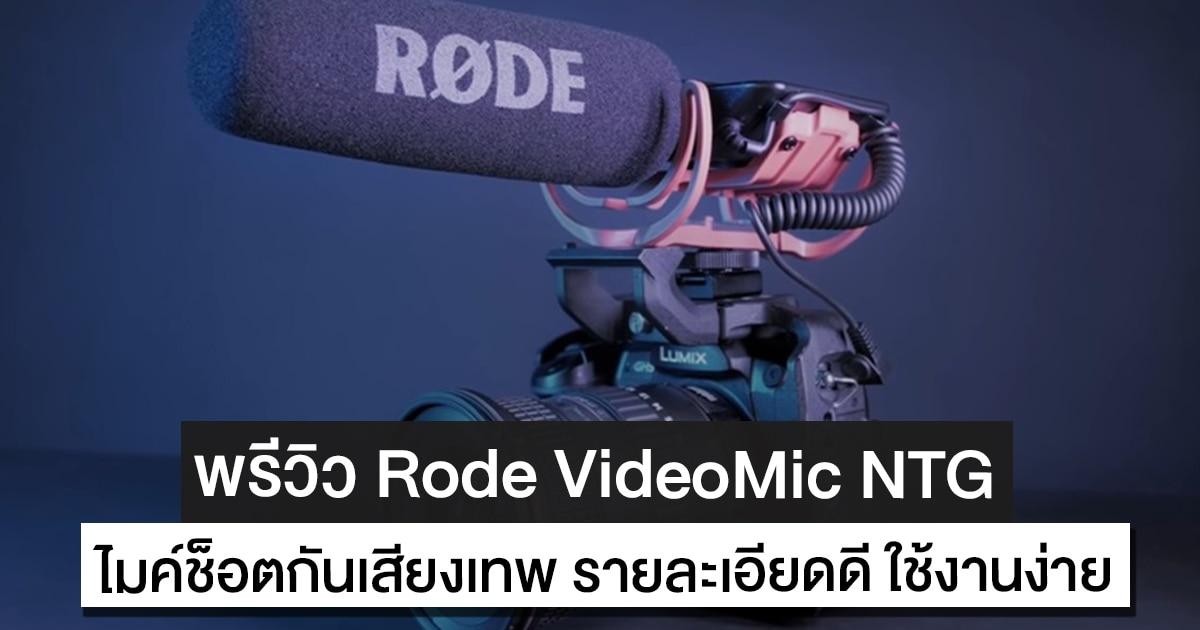 พรีวิว Rode VideoMic NTG Hybrid Analog ไมค์ชอตกัน ให้เสียงใส เป็นธรรมชาติ