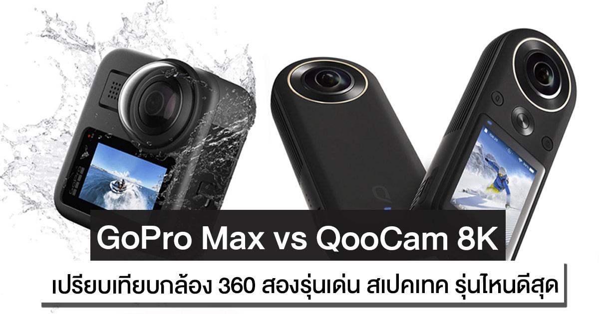 รีวิวเปรียบเทียบ QooCam 8K Vs GoPro Max ใครเป็นสุดยอดกล้อง 360 องศาที่เหมาะกับคุณที่สุดในตอนนี้