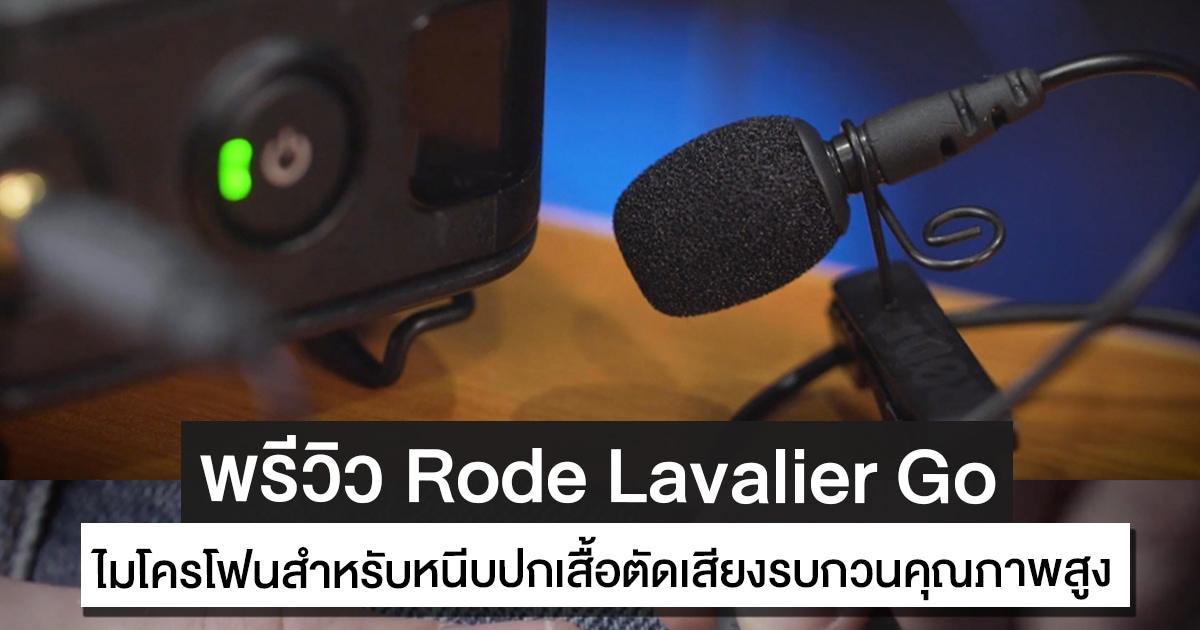 พรีวิว Rode Lavalier Go ไมโครโฟนสำหรับหนีบปกเสื้อตัดเสียงรบกวนคุณภาพสูง รายละเอียดชัด ใช้นอกสถานที่ได้ดี
