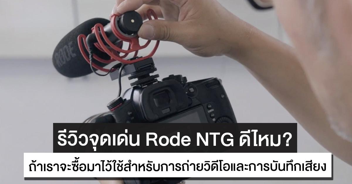รีวิว Rode NTG ดีไหม ถ้าเราจะซื้อมาไว้ใช้สำหรับการถ่ายวิดีโอและการบันทึกเสียง