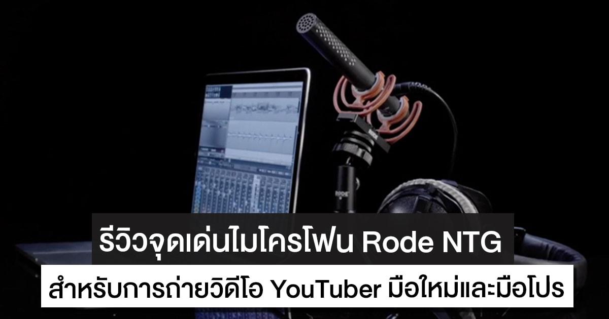 Rode NTG รีวิว ข้อดีสำหรับการถ่ายวิดีโอสำหรับ YouTuber ระดับเริ่มต้นไปจนถึงมืออาชีพ