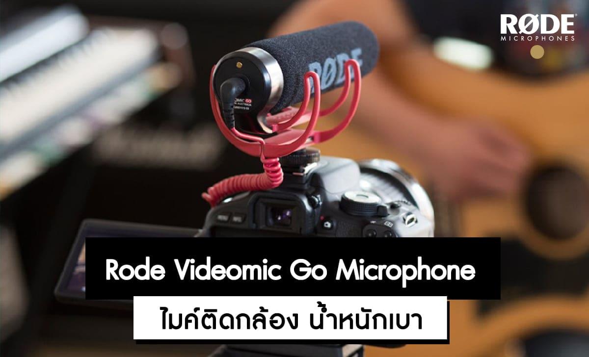 RODE VIDEOMIC GO MICROPHONE ไมค์ติดกล้อง ราคา 2,800 บาท ประกันศูนย์