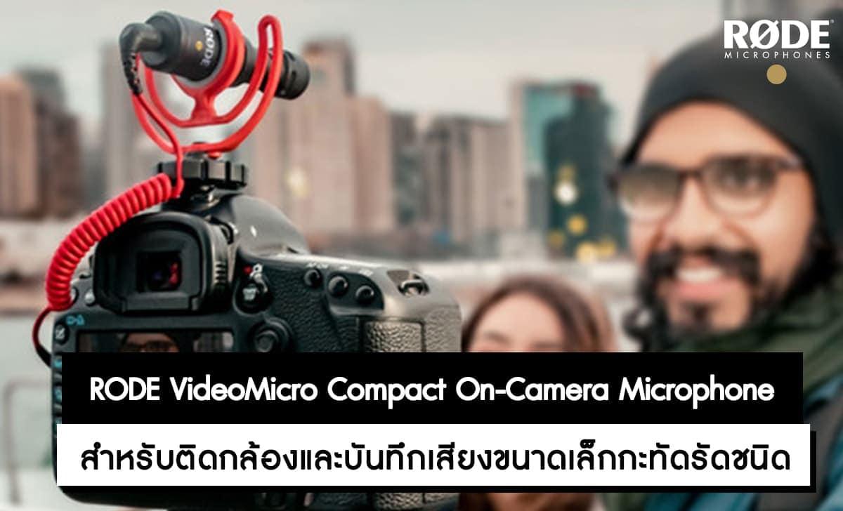 RODE VideoMicro Compact On-Camera Microphone ราคา 2,240 บาท ประกันศูนย์