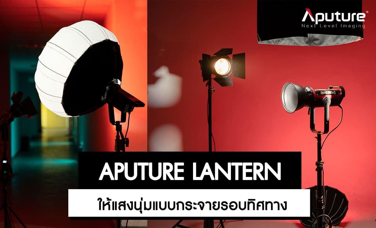 Aputure Lantern Softbox ราคา 3,300 บาท ประกันศูนย์