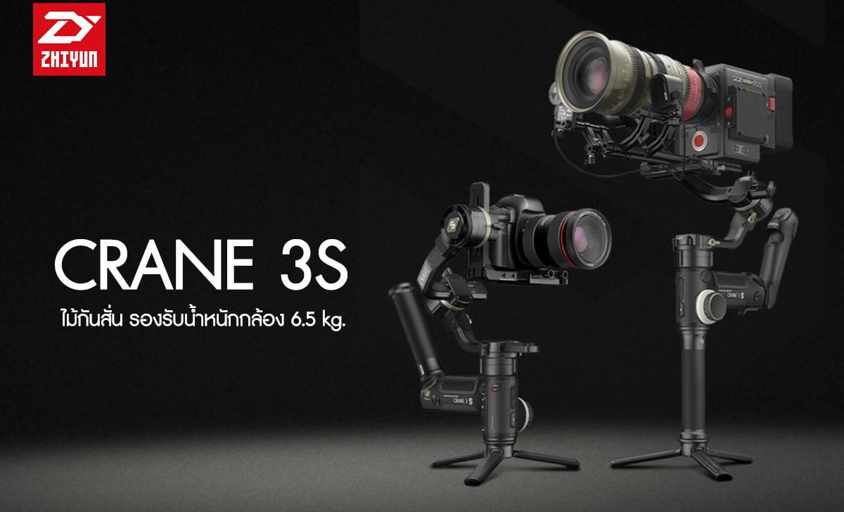 Zhiyun Crane 3S ราคา 25,900 บาท ประกันศูนย์
