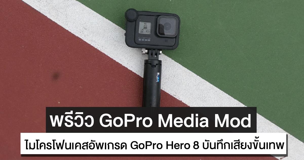 พรีวิว GoPro Media Mod ไมโครโฟนเคสอัพเกรด GoPro Hero 8 เพื่อการทำงาน Vlog อย่างมืออาชีพ